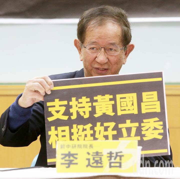 李遠哲強調黃國昌是很好的立委,呼籲選民對罷免黃國昌要投反對票。記者胡經周/攝影