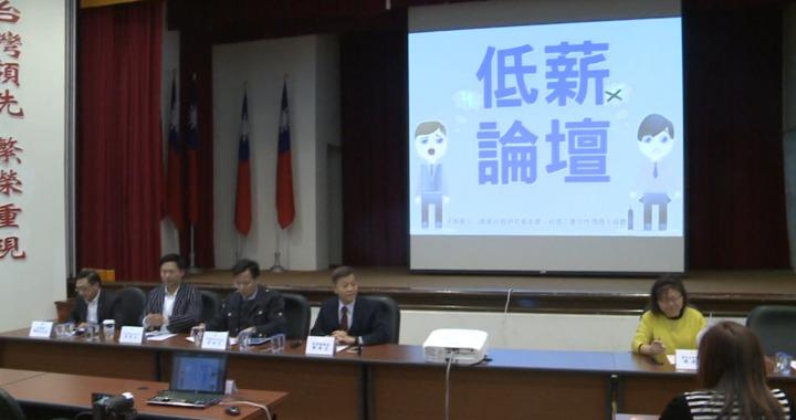 國民黨智庫邀勞團討論低薪問題。