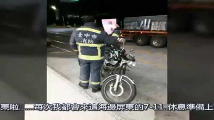 台中市消防員郭東泰寒流中,穿上消防局救災服騎機車環島,連續37小時完成計劃。圖/郭東泰提供