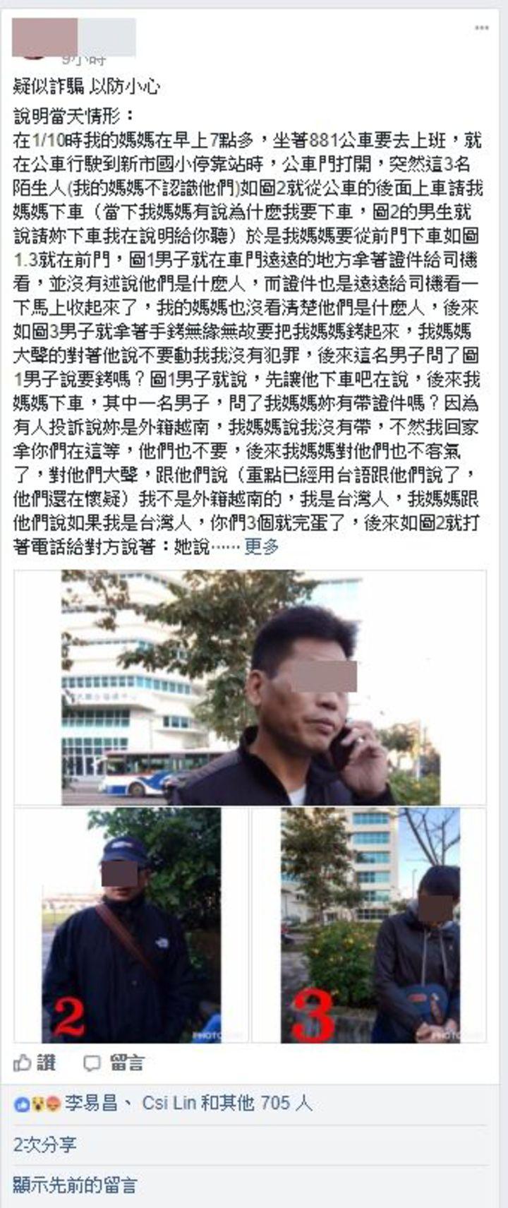 1名婦人被海巡隊員當成逃逸移工盤查,以為碰上詐騙集團,氣得把3名隊員拍照報警,她的女兒且貼文到臉書。 記者林昭彰/翻攝