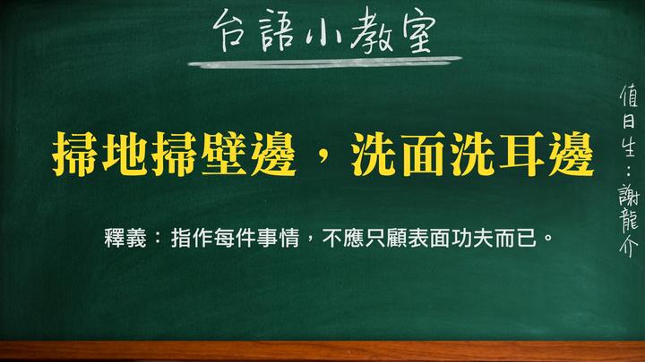 謝龍介引用台語俗諺「掃地掃壁邊,洗面洗耳邊」,期許政府落實政策,不能單喊口號。