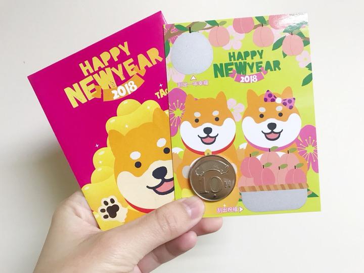 桃園市府今年特製迎接狗年,十元福袋以兩隻名為「大吉」、「大利」的柴犬為繪製主題,命名為「桃喜雙全(犬)」新春福袋。記者張裕珍/攝影