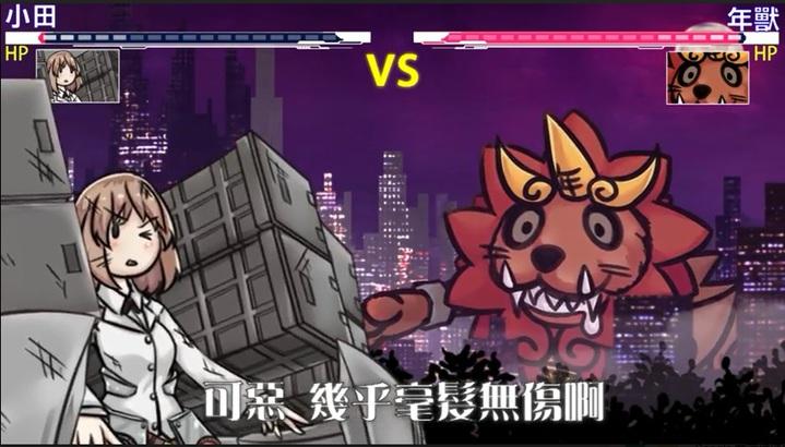 海軍司令部今日於「中華民國海軍」臉書專頁發布三則動漫短片,其中賀年動漫用「兵器娘」的電玩概念趨逐「年獸」。翻攝海軍影片