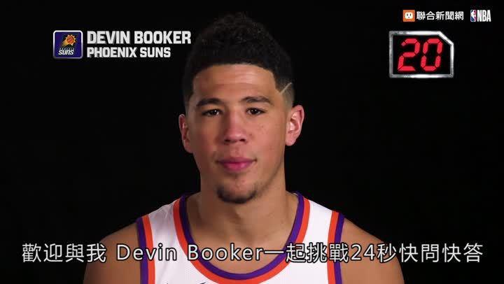 24秒快問快答- Devin Booker