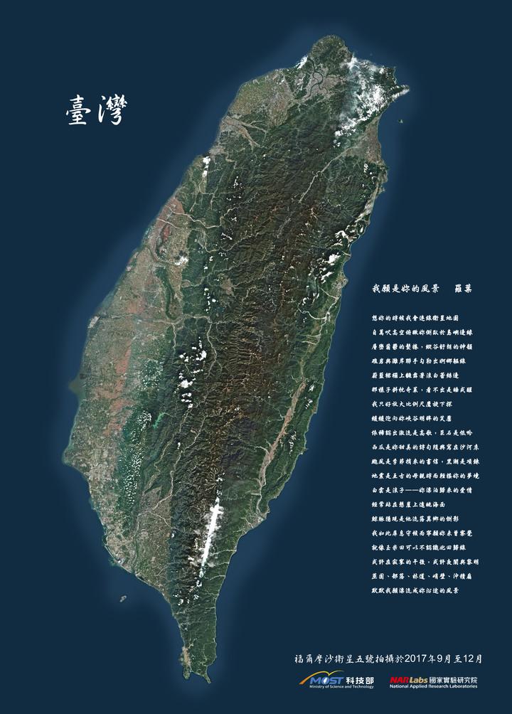 福衛五號拍攝影像拼接而成的台灣全島無雲影像。圖/國研院太空中心提供