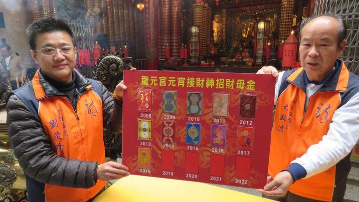 桃園市龍潭區龍元宮,每年熱鬧舉行元宵迎財神踩街遊行,並推出狗年「招財母金」,在3月4日踩街遊行後,供信眾排隊領取。記者張弘昌/攝影