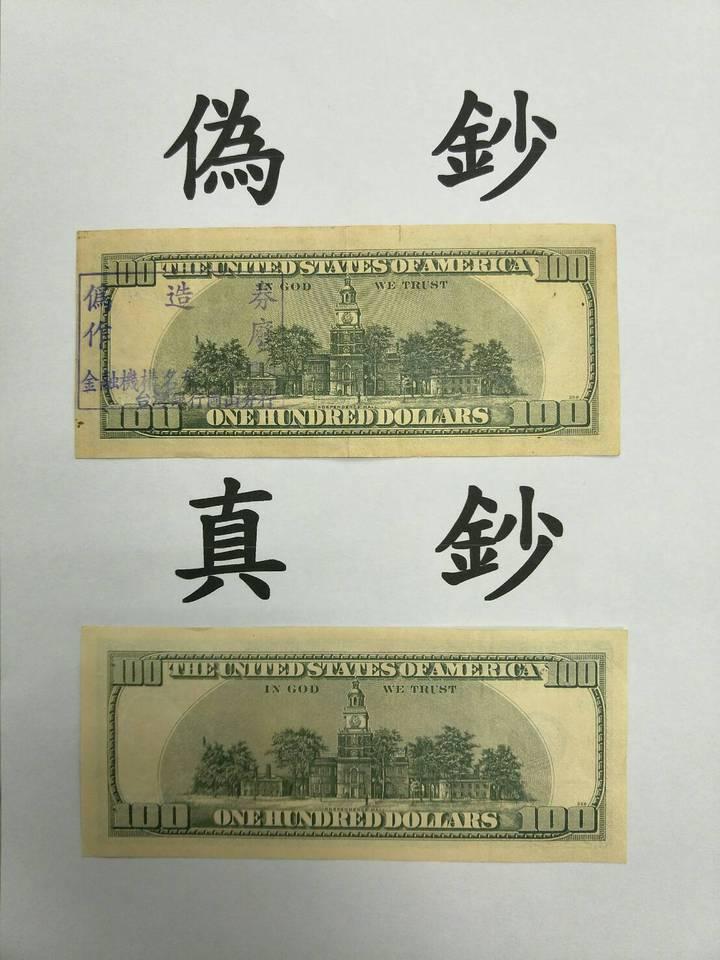 陳女涉嫌持有的假美金反面。記者林保光/翻攝