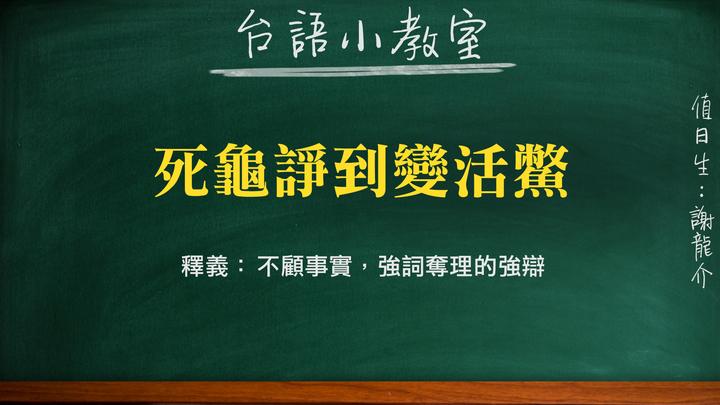 死龜諍到變活鱉,釋義:不顧事實,強詞奪理的強辯。