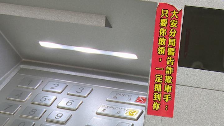 影/警霸氣標語:一定抓到你!ATM前當場逮車手