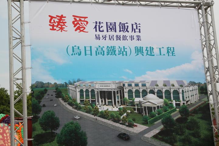 臻愛會館在台中高鐵特定區興建的婚宴會館模擬外觀。記者黃寅/攝影