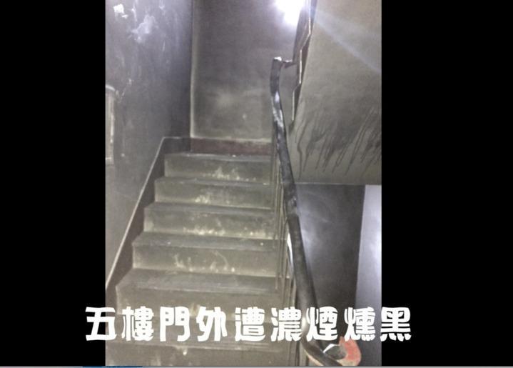 現場5樓門外遭濃煙燻黑。圖/翻攝影片