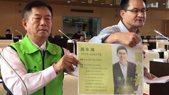民進黨市議員批周永鴻帶職參選有違創黨精神。記者陳秋雲/攝影
