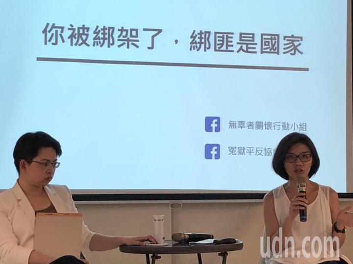 冤獄平反協會無辜者關懷行動小組主任黃芷嫻(右)與律師陳又寧舉行座談會,談冤獄救援的困境。記者林敬家/攝影