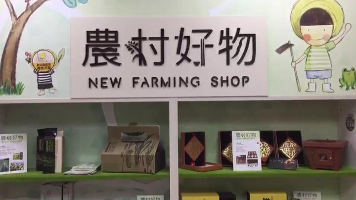 來自柬埔寨的國民黨立委林麗蟬除了關心移民政策外,也在自己辦公室推廣青年返鄉務農的農產品,特地改造辦公室一個角落展示來自台灣各地的「農村好物」。記者鄭媁/攝影