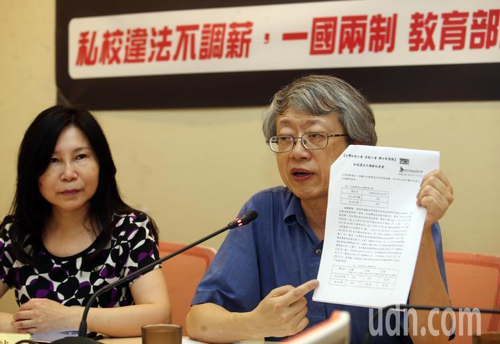 台灣私教工會上午公布調查結果發現,多數私立大專校院在學術加給部份,並未比照公立學校調整,而僅有52%的私立高中職本俸有比照公立學校調整。記者杜建重/攝影