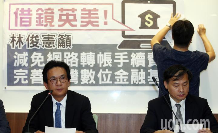 立委林俊憲(左)上午召開記者會指出,截至今年三月底網銀開戶數已突破64萬,然而民眾使用網銀跨行轉帳仍需付15元手續費,對比英國美國和香港的快速或即時支付系統多半免費處理,民眾抱怨台灣網路轉帳實在太貴。記者杜建重/攝影