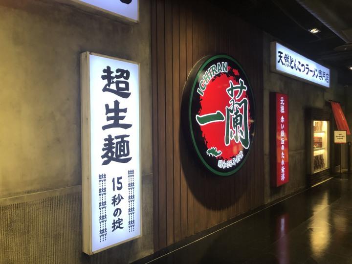 一蘭拉麵進駐新光三越A11館,將在6月1日開幕,是全球首間在百貨公司內24小時營業的分店,且店裝也是全球唯一以創業初期本店風貌呈現的設計。記者李至和/攝影