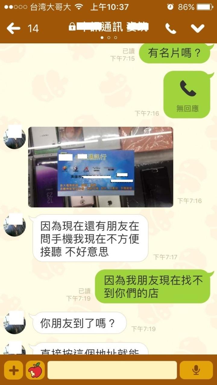 詐騙集團還製作「假名片」取信被害人。記者劉星君/翻攝