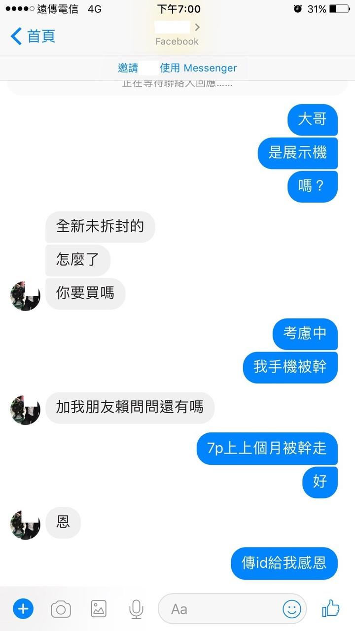 詐騙集團與被害人先用臉書私訊對話,之後再加LINE帳號。記者劉星君/翻攝