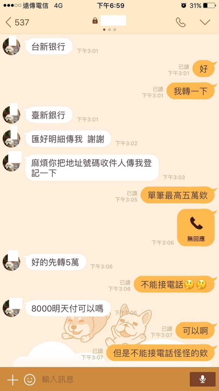 之後加入LINE後,因為打LINE給對方都沒有接,曾寫「不能接電話怪怪的」。記者劉星君/翻攝