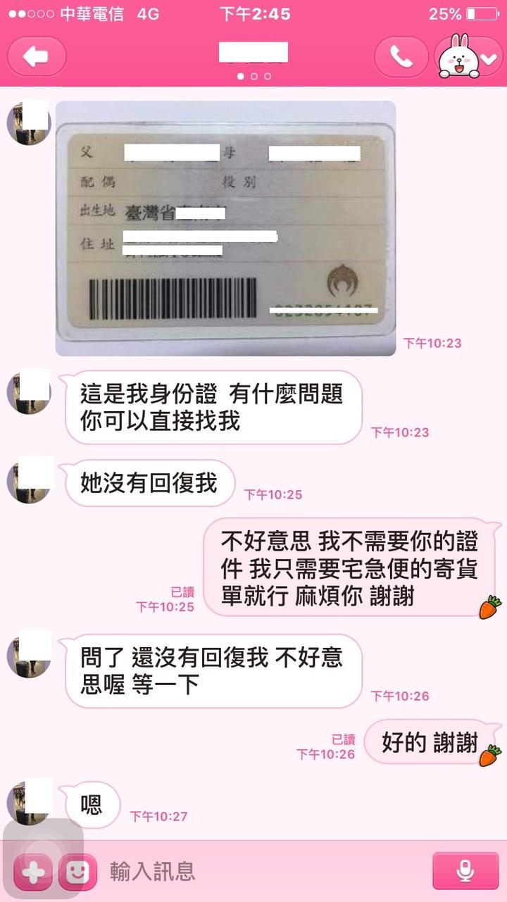 詐騙集團也會用人頭身分證取信被害人,但被害人要看的是宅急便的出貨單。記者劉星君/翻攝