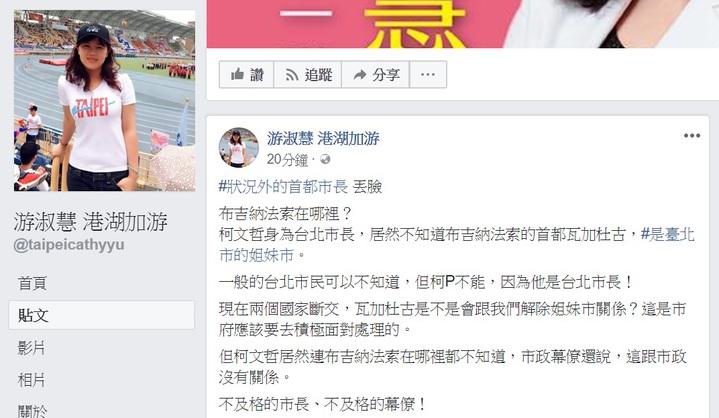 國民黨副主席郝龍斌辦公室主任游淑慧今晚在臉書指出,布國首都瓦加杜古是台北的姊妹市。圖/取自游淑慧臉書