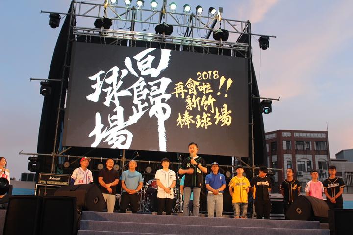 新竹市府團隊和市民相約一起迎接新竹棒球場的蛻變。記者張雅婷/攝影
