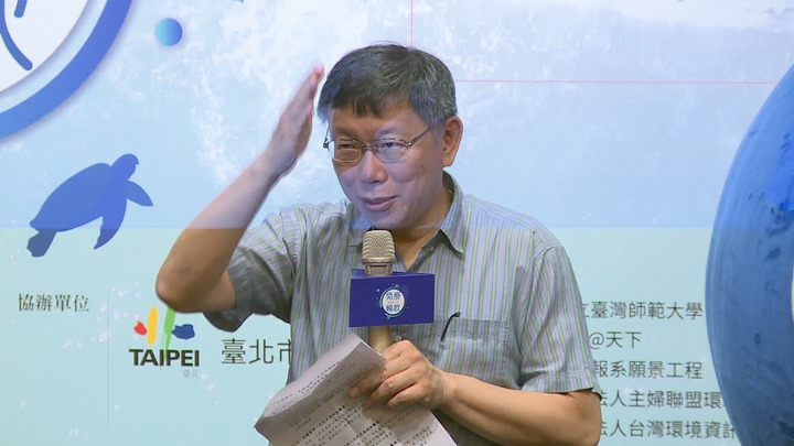 台北市長柯文哲上午出席 「永續樂活‧免廢暢飲」系列行動啟動記者會。記者陳煜彬攝影