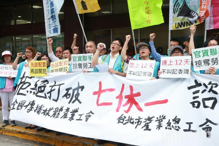 全國傳播媒體產業工會與台北產業總工會,下午前往勞動部抗議勞動部無條件放寬媒體業勞工,可以出國連續工作十二天,打破七休一的規定。記者黃義書/攝影