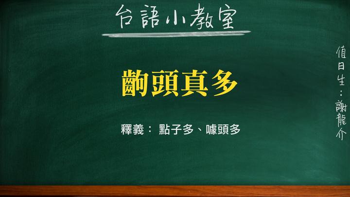行政院長賴清德推薦「水煮香蕉沾蒜蓉醬油」,謝龍介形容是「齣頭真多」。