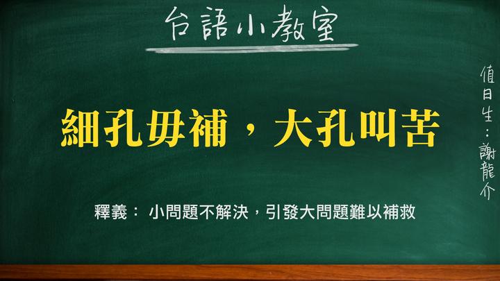 「細孔不補,大孔叫苦」,謝龍介強烈建議農委會輔導調節農產,避免農民搶種,引發農產滯銷危機。