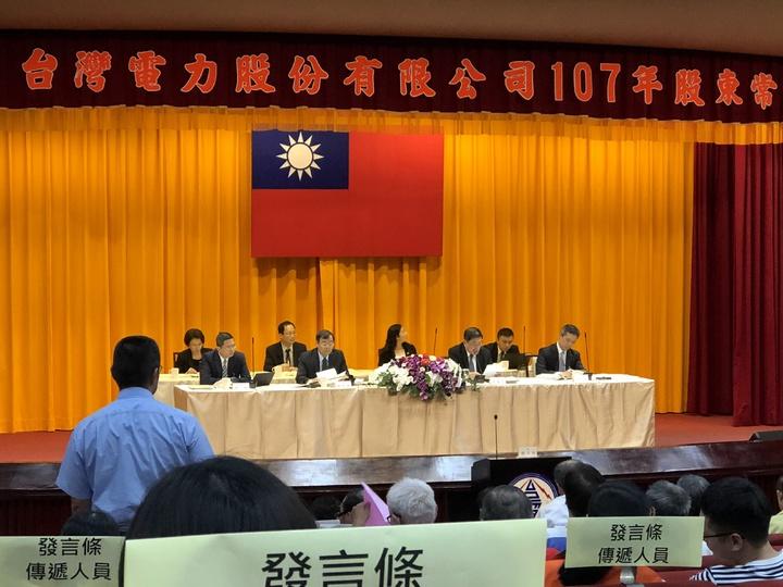 台電今天舉行107年股東常會,核終成員張中一(左、藍色衣服)出席發言。記者高詩琴/攝影