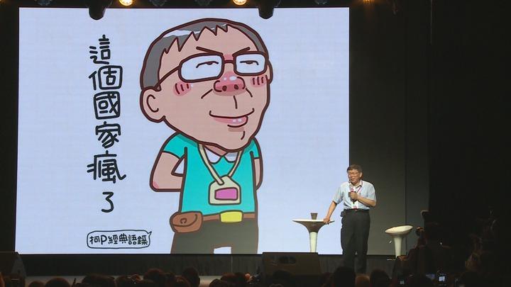 台北市長柯文哲受邀以「【人生•挑戰】轉換職涯 也轉換了人生的新風景」為題,進行演講。記者陳煜彬/攝影