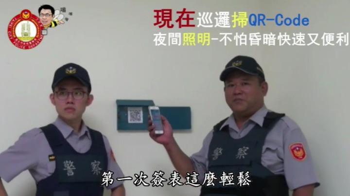 北市警局推動巡邏箱電子化,警員掃描QR Code,輕鬆完成簽表。記者蕭雅娟/翻攝