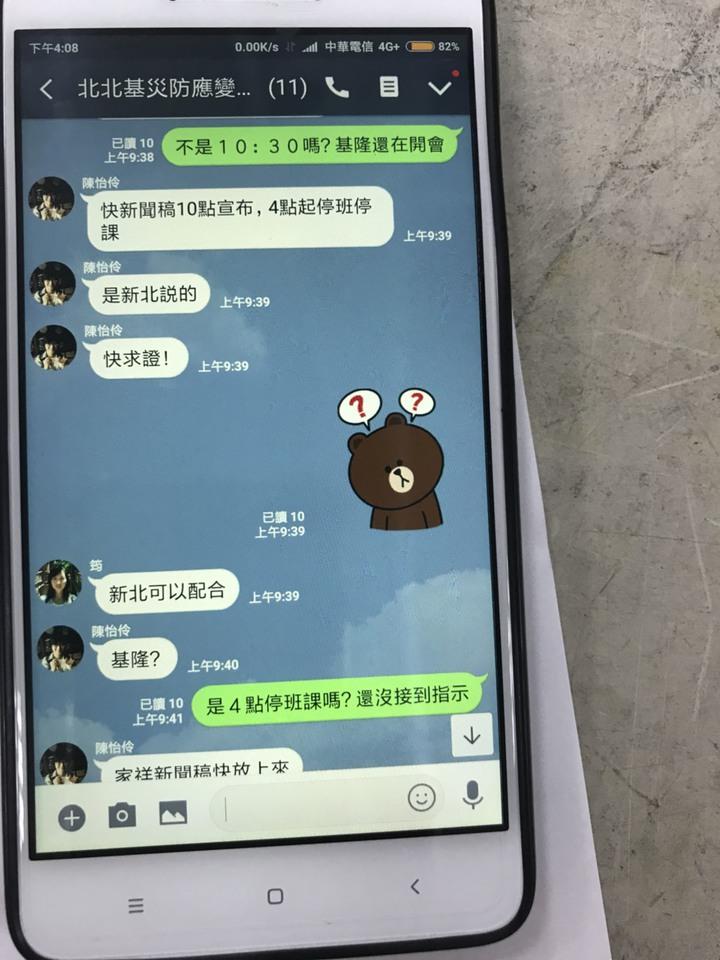 基隆市長林右昌秀出截圖表示,4點停班課是接到台北市電話配合的。圖/基隆市政府提供