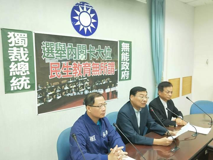 國民黨團召開「選舉內閣卡大位 民生教育無所謂」記者會,對內閣改組表示失望。立院國民黨團提供
