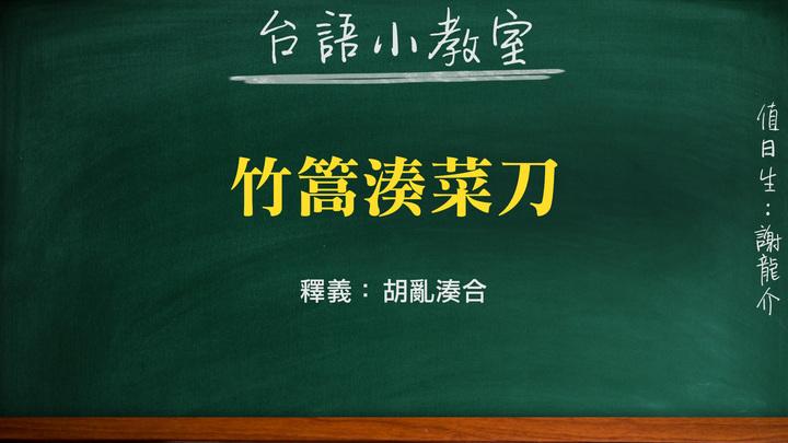 謝龍介引用閩南語俗諺「竹篙湊菜刀」,質疑民進黨政府用人任事胡亂湊合。