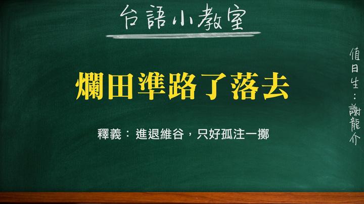 謝龍介引用俗諺「爛田準路了落去」,批評民進黨的執政績效進退兩難,只好孤注一擲。