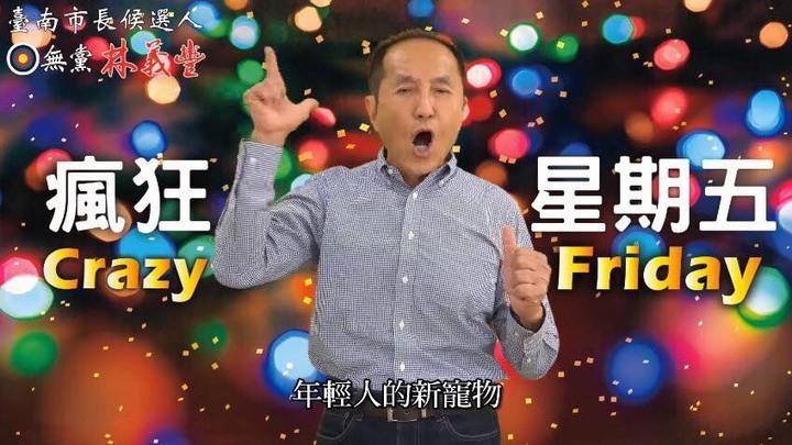 林義豐的「瘋狂星期五」打響知名度。圖/翻攝自臉書