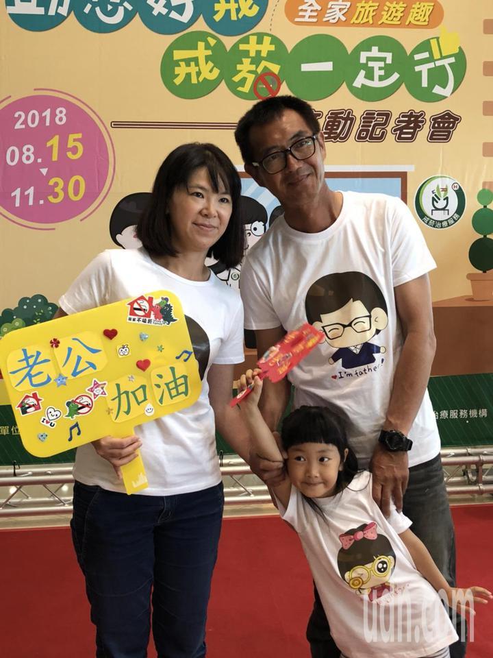 48歲的郭南雄分享戒菸歷程,妻子黃雅燕、6歲女兒郭旻晴帶著「老公加油」、「爸爸加油」舉牌現身打氣,現場播放一家3人演出的戒菸微電影《爸爸去哪兒》。記者王慧瑛/攝影