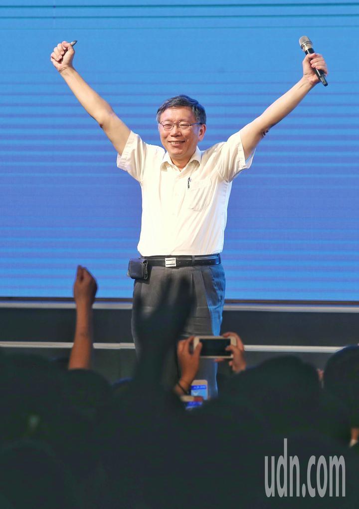 台北市長柯文哲高舉雙手,氣勢如虹。記者鄭清元/攝影