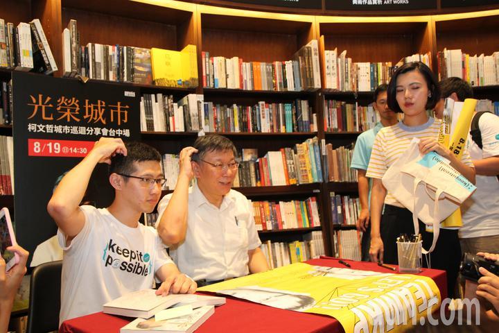 台北市長柯文哲下午到台中市中友百貨的誠品書店舉辦「光榮城市」一書的城市巡迴分享會,粉絲們簽書時還和柯P擺出招牌的抓頭動作。記者黃寅/攝影