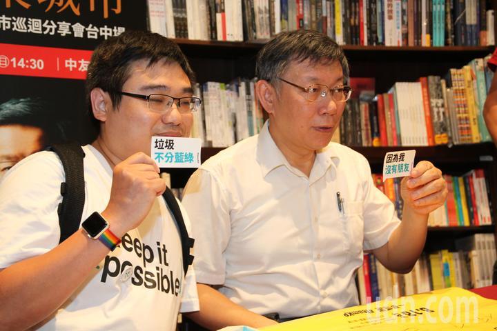 台北市長柯文哲下午到台中市中友百貨的誠品書店舉辦「光榮城市」一書的城市巡迴分享會,粉絲們簽書時還合出事前先好的字樣和他合影。記者黃寅/攝影