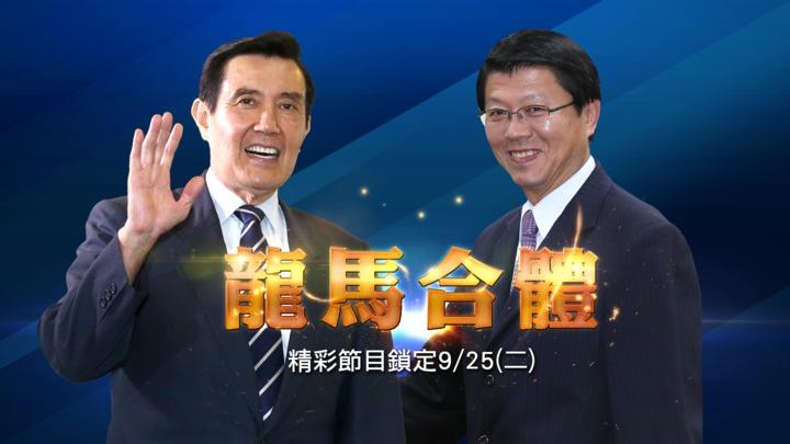 9月25日「龍馬合體」,台南市議員謝龍介將帶大家拜訪馬前總統。圖/王志偉