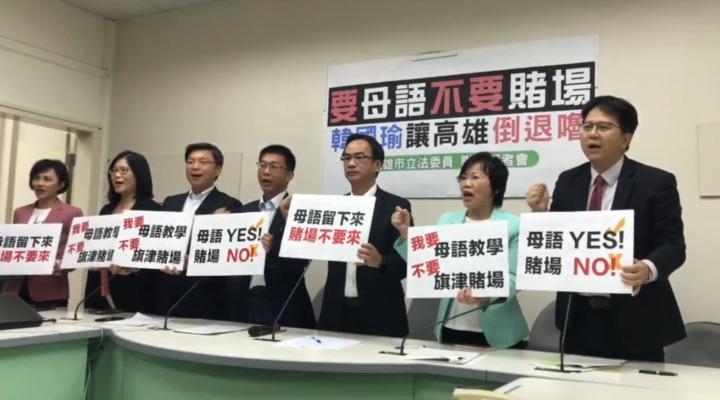 民進黨高雄市9席立委,今日在立院舉行記者會,痛批國民黨高雄市長參選人韓國瑜提出的荒謬政見。記者林麒瑋/攝影