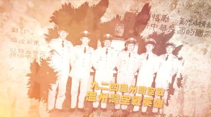 今年適逢823戰役60週年,空軍司令部推出紀念影片,緬懷空軍當年包括在浙江溫州灣上空首度使用響尾蛇飛彈痛殲共軍的歷史,空軍在片中強調,「我們不會忘記這段歷史」。翻攝空軍影片