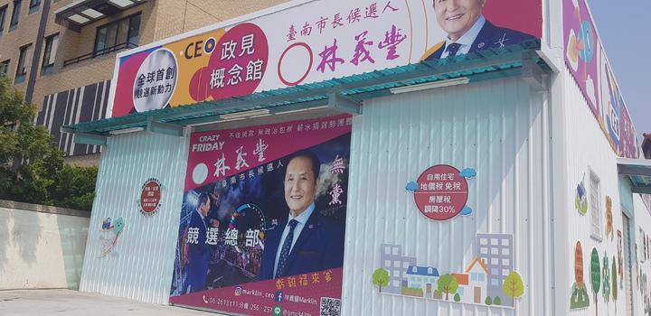 台南市無黨籍市長參選人林義豐的政見概念館今天曝光 記者修瑞瑩/攝影