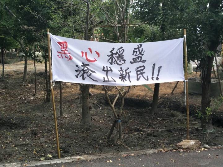 名間鄉隱盛農藝科技公司長期排放惡臭,附近村民掛白布條抗議。圖/名間鄉民提供
