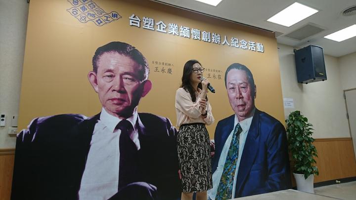 王永慶的女兒也是台塑集團管理中心委員王瑞瑜舉行「緬懷台塑企業創辦人紀念特展」特展記者會。