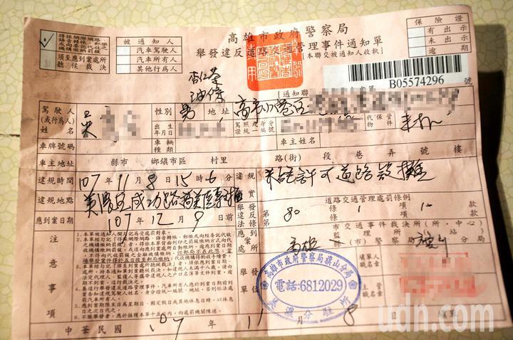 攤販吳先生在韓國瑜旗山造勢場合被警方開單,他表示罰單金額已經賺回不在意。記者劉學聖/攝影